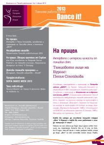 Бюлетин Август 2013